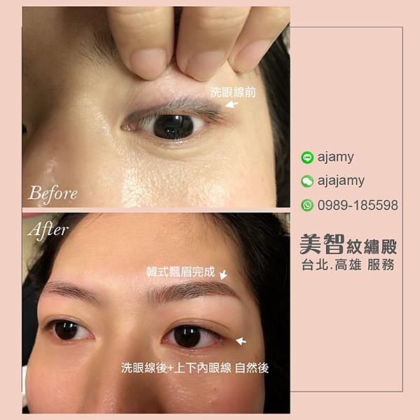 洗完眼線後-紋眼線