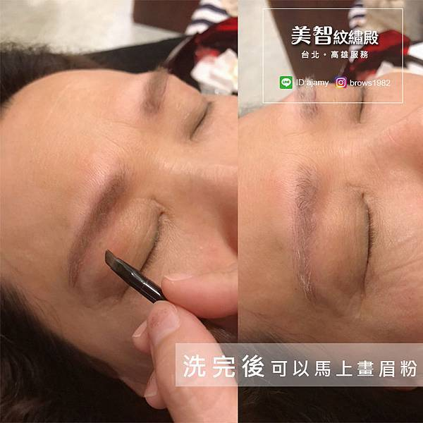 可以馬上畫上眉粉,不讓人發現眉毛動了小手腳!