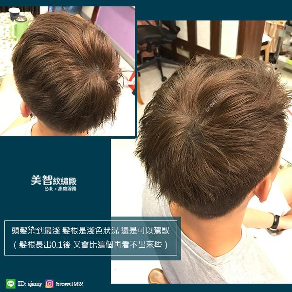 填補髮旋空後的自然效果-頭頂禿