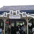 集集火車站.JPG