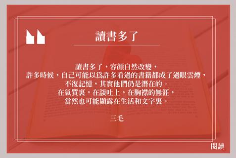 閱讀_三毛.png