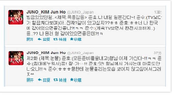 tweet 121104 -Juno - hanguel