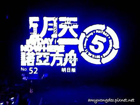 130511 Mayday (4) logo