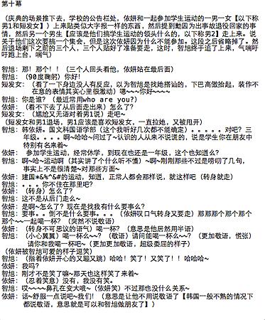 script 10a.png