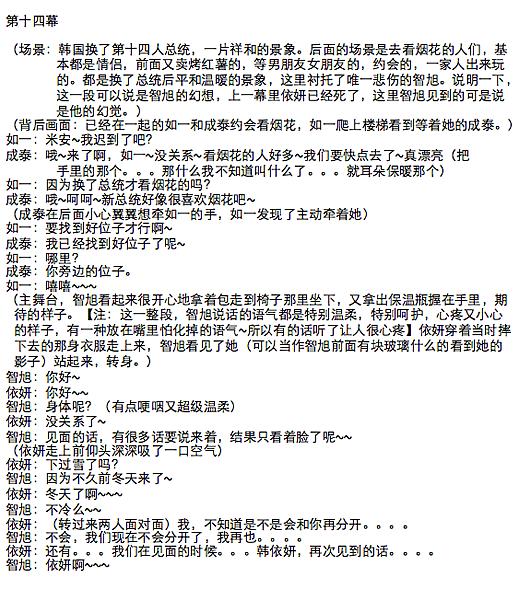 script 14a.png