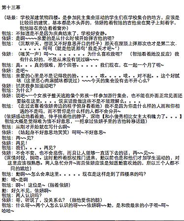 script 13a.png