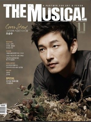 2011 The Musical cover.jpg