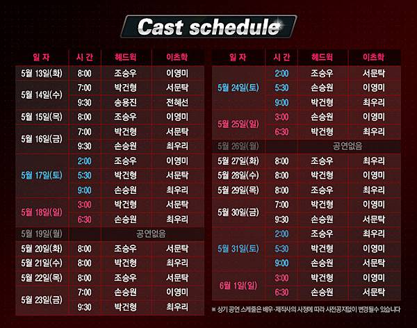 schedule - may.jpg