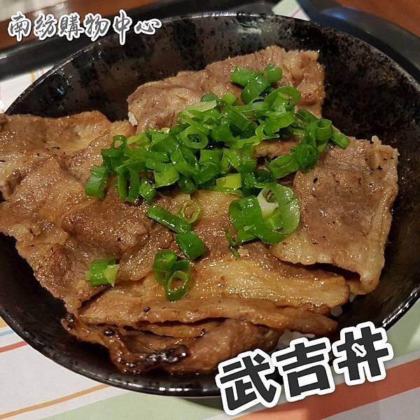 武吉丼_170418_0015.jpg