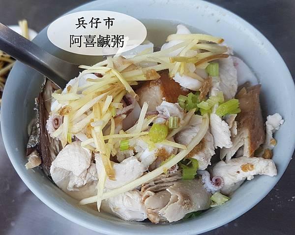 阿喜鹹粥 (6).jpg