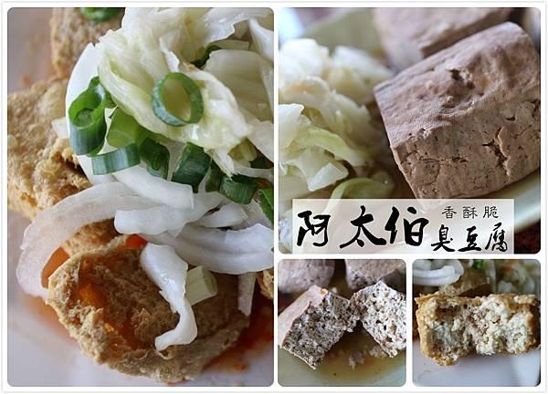 仁德阿太伯臭豆腐 (43).jpg
