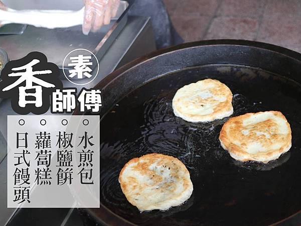 香師傅 (26).jpg