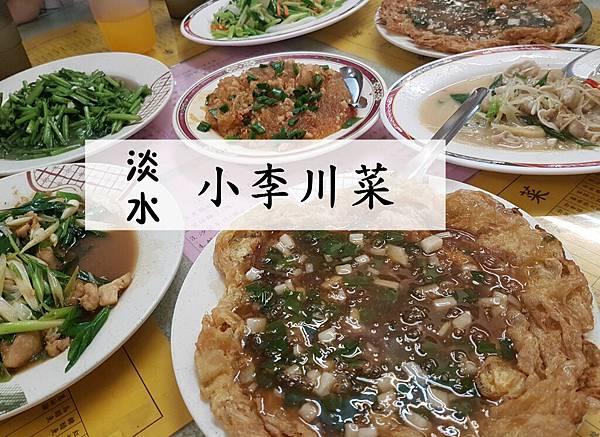 小李川菜 (26)_.jpg