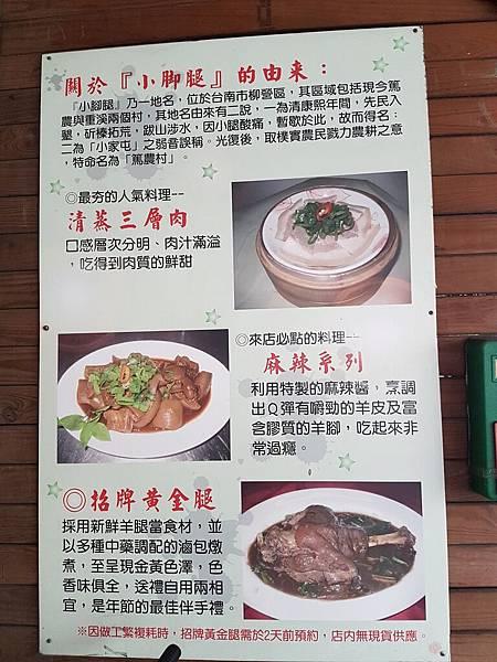 小腳腿羊肉 (6).jpg