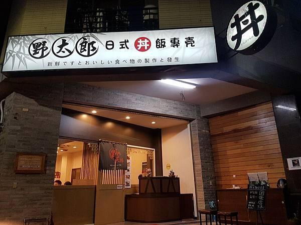 野太郎日式丼飯 (1).jpg