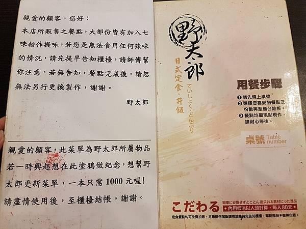 野太郎日式丼飯 (24).jpg
