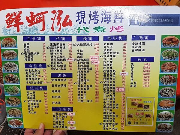 東港漁港代客料理推薦-鮮蚵泓 (19).jpg