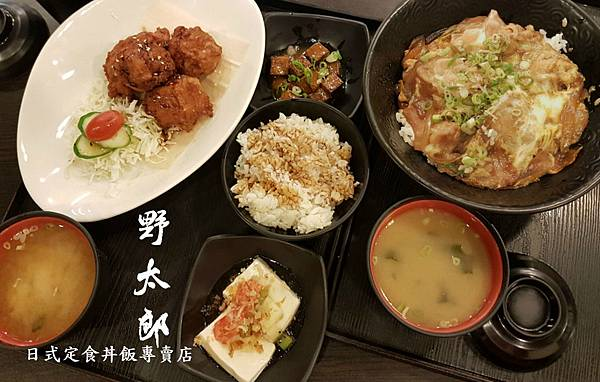野太郎日式丼飯首圖.jpg