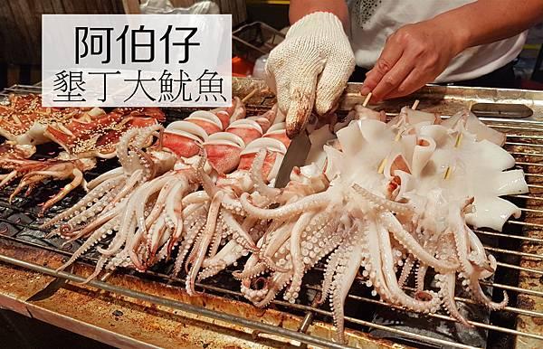 0629墾丁大街阿伯仔烤魷魚 (12)_meitu_2.jpg