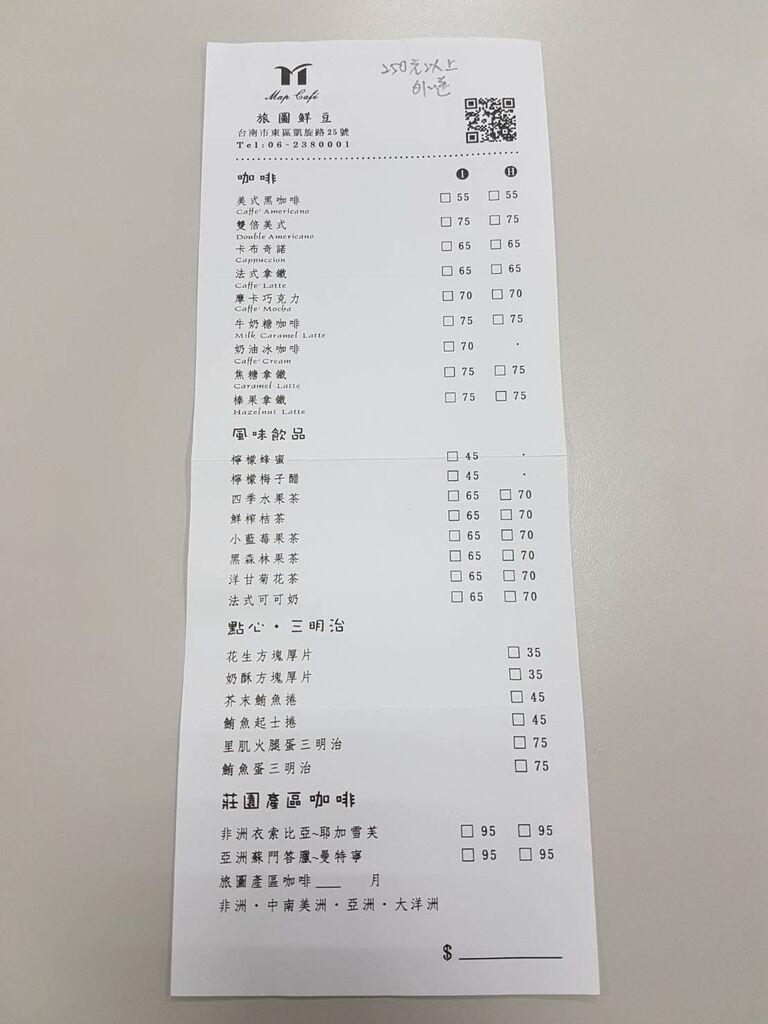 旅圖鮮豆菜單.jpg