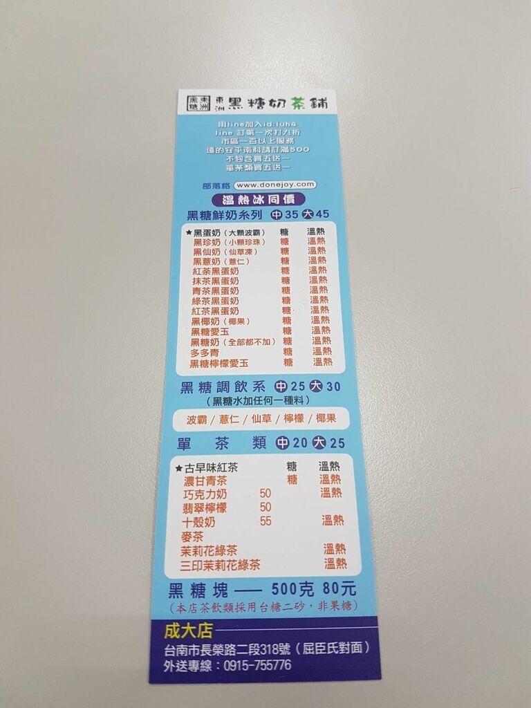 東洲黑糖奶舖菜單.jpg