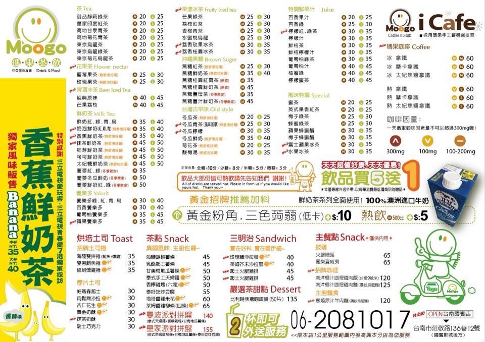 Moogo瑪果-國賓店菜單.jpg
