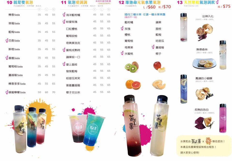 茶工業現萃茶飲-中華店菜單.jpg