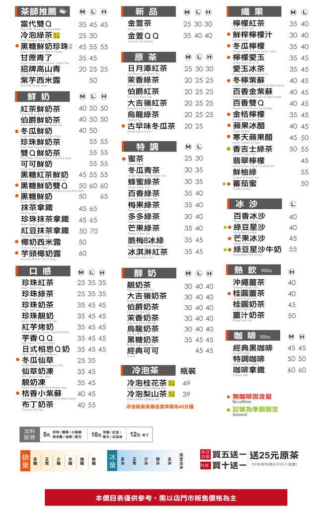 TEATOP台灣第一味菜單.jpg