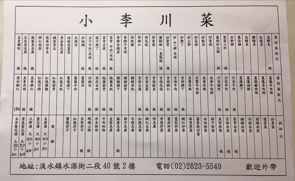 小李川菜菜單.jpg
