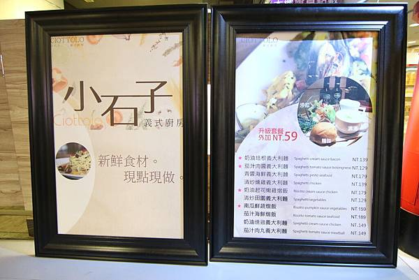 小石子義式廚房 (5).JPG
