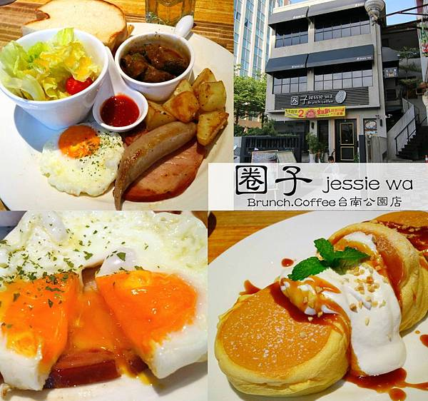 圈子Jessie Wa Brunch Coffee 台南公園店