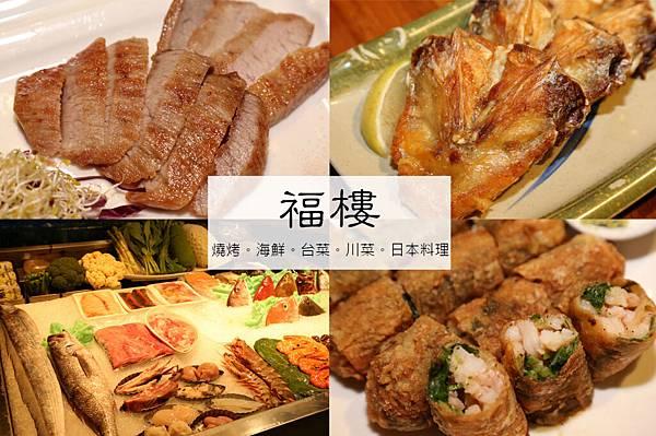 福樓家庭聚餐燒烤台菜海鮮