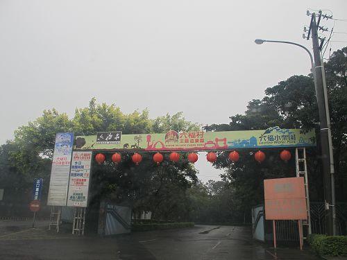 20130222-23六福莊 (1)