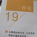 胖鍋 (27).jpg