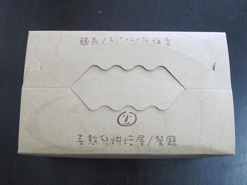 喜憨兒 (1)