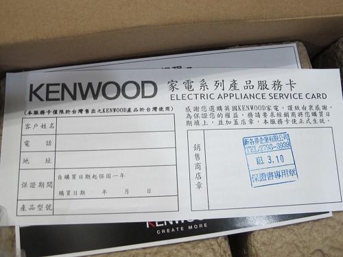 kenwood (3).jpg