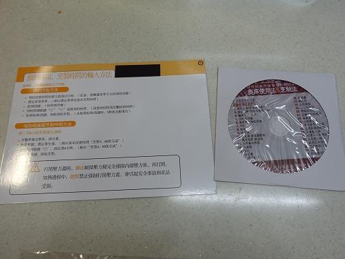 奧庫鍋開箱 (6).jpg