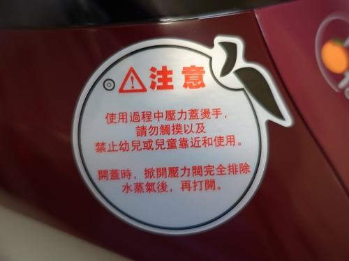 奧庫鍋開箱 (9).jpg