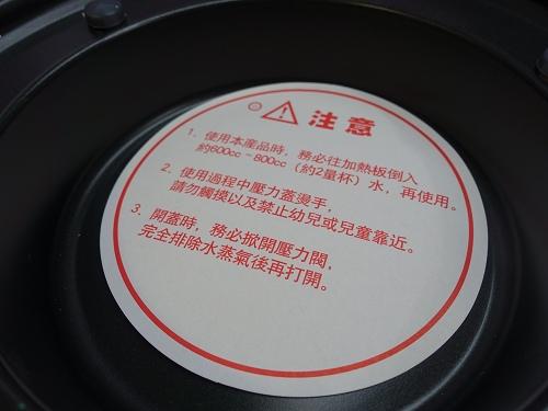奧庫鍋開箱 (25).jpg