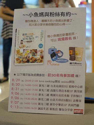 20140831高雄左營新光三越 (13)
