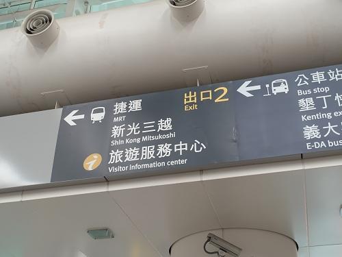 20140831高雄左營新光三越 (119)