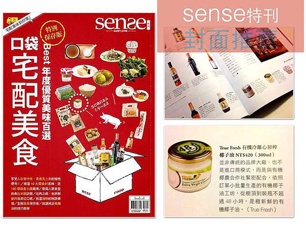 sense雜誌露出.jpg
