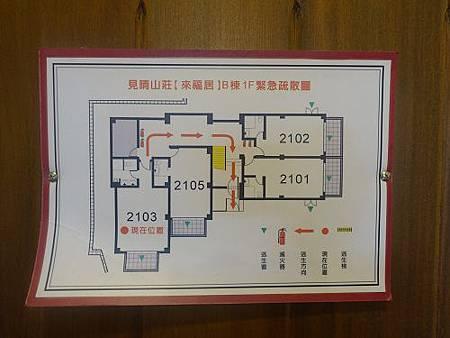 20150321見晴來福居 (23).jpg