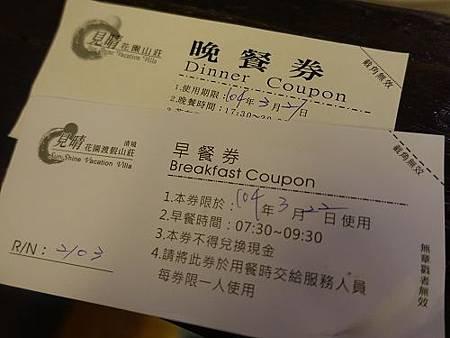 20150321見晴來福居 (94).jpg