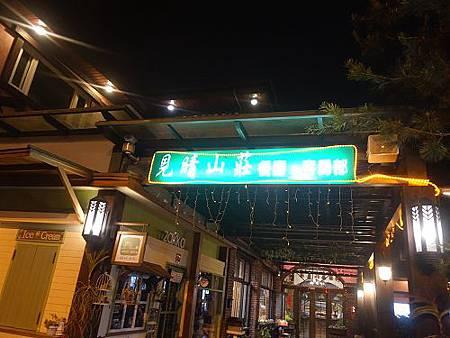 20150321見晴來福居 (140).jpg