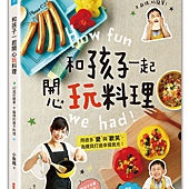 【加購優惠】和孩子一起開心玩料理-立體封面大