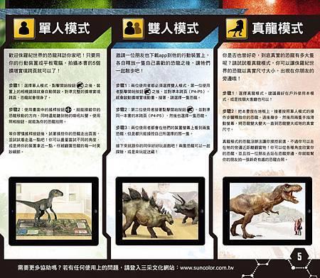 01-2.侏羅紀世界-創新三種模式實境