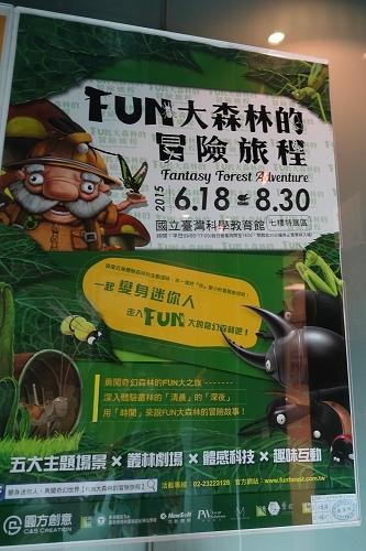 20150617FUN大吧大森林的冒險旅程 (2).jpg