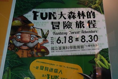 20150617FUN大吧大森林的冒險旅程 (3).jpg