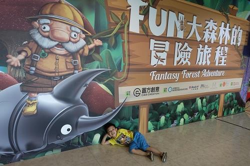 20150617FUN大吧大森林的冒險旅程 (10).jpg